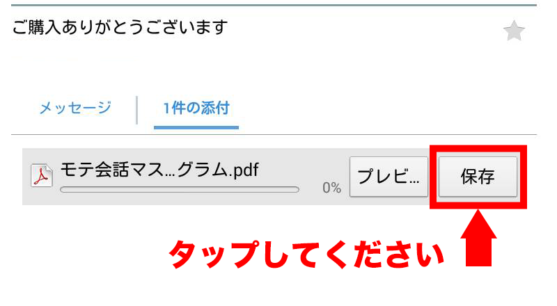 アンドロイド pdf 保存しない