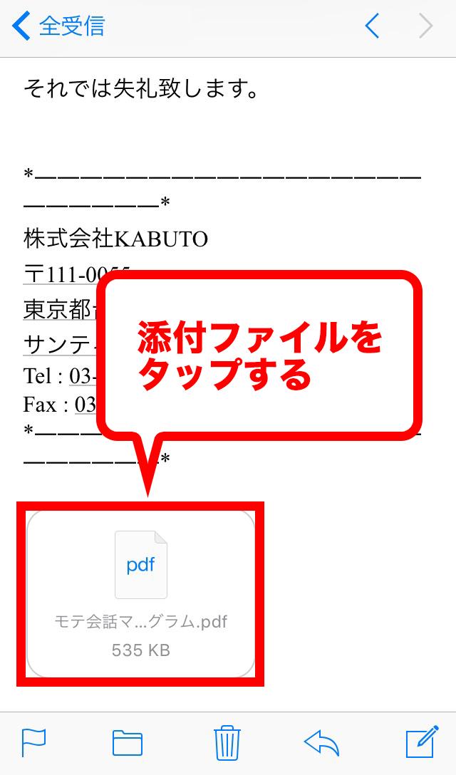 pdf アンドロイド 保存